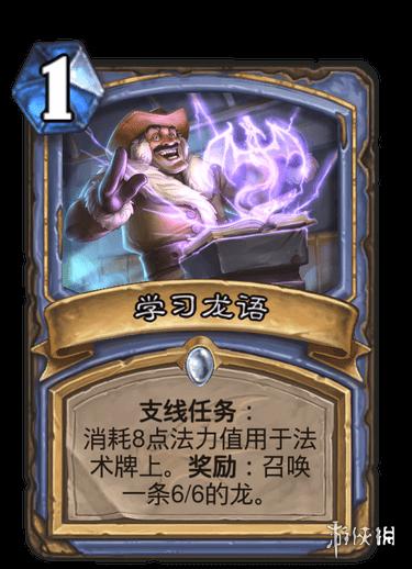 炉石传说学习龙语卡牌介绍巨龙降临法师新卡支线任务学习龙语