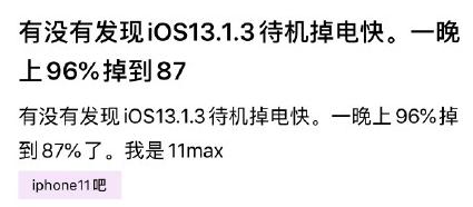 iOS13掉电快怎么回事iOS13掉电问题详情