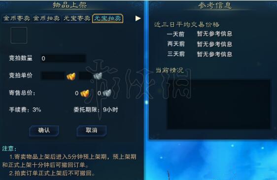 诛仙3神隐装备怎么出售诛仙3神隐装备出售攻略