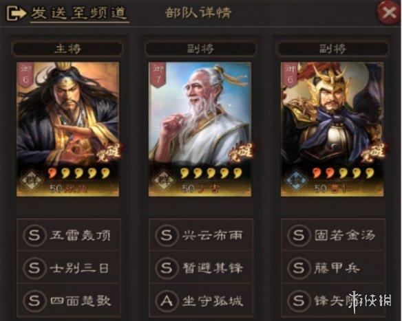 三国志战略版仙人队怎么样新版仙人队战法搭配推荐