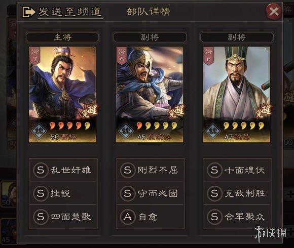 三国志战略版魏骑队怎么组魏骑战法阵容搭配推荐