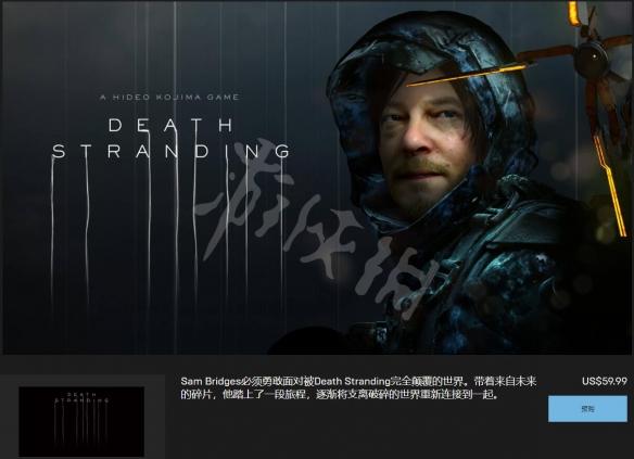 《死亡搁浅》pc版多少钱 pc版价格一览