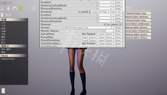 《AI少女》袜子闪烁怎么办 袜子闪烁问题解决方法介绍