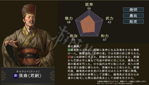 《三国志14》武将张裔技能介绍一览 武将张裔数据属性分析