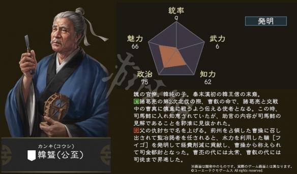《三国志14》韩暨资料属性的详细介绍 韩暨是谁?