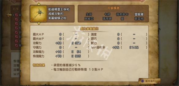 勇者斗恶龙11S雪妮雅适合什么装备雪妮雅最强装备入手方法
