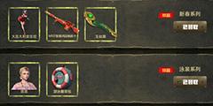 《逆战》武器收集大师怎么玩?武器收集大师玩法分析