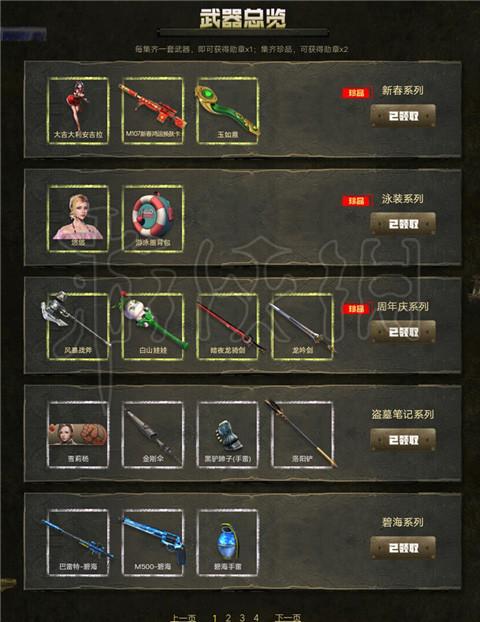 逆战武器收集大师怎么玩逆战武器收集大师玩法分析
