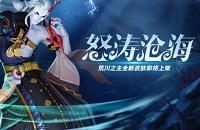 「決戦平安京」荒川の主である大妖肌特効一覧妖相驚浪技能特効展示