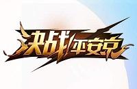 『決戦平安京』は線攻略の全コースの新米に対して線の技巧を分かち合います。