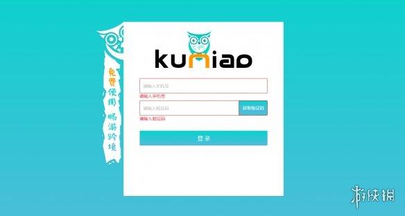 酷鸟浏览器邀请码获得方法酷鸟浏览器最全邀请码大全汇总一览
