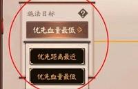 『決戦平安京』施法習慣設定機能紹介施法選敵効果展示