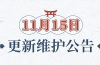 「決戦平安京」11月15日バランス調整まとめ黒童子山風恵比寿弱体化