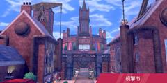 《宝可梦剑盾》劈瓦技能效果介绍 劈瓦获得方法说明