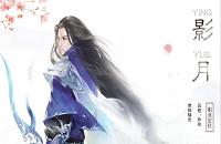 《花与剑》影月技能一览 花与剑影月技能攻略