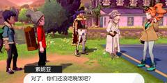 《宝可梦剑盾》力量互换技能效果是什么 力量互换技能获得方法介绍