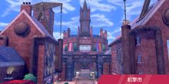 《宝可梦剑盾》旷野地带巢穴分布说明 旷野地带宝可梦分布介绍