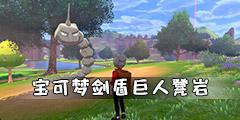 《宝可梦剑盾》巨人凳岩稀有精灵一览 巨人凳岩宝可梦有哪些
