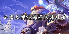 《云顶之弈》s2海洋火法厉害吗 s2海洋火法阵容玩法一览