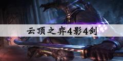 《云顶之弈》4影4剑阵容玩法技巧介绍 4影4剑阵容搭配推荐