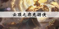 《云顶之弈》光游侠阵容运营技巧分享 光游侠阵容怎么玩