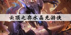 《云顶之弈》水晶光游侠阵容运营技巧介绍 水晶光游侠阵容搭配推荐