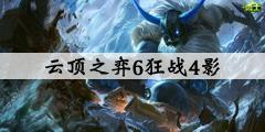 《云顶之弈》6狂战4影阵容搭配推荐 6狂战4影玩法技巧介绍