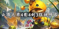 《云顶之弈》4影4剑3狂战阵容怎么玩 4影4剑3狂战阵容一览