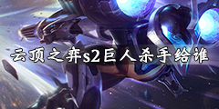 《云顶之弈》s2巨人杀手给谁 6光vn阵容搭配一览