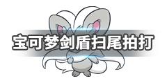 《宝可梦剑盾》扫尾拍打技能属性介绍 扫尾拍打学习方法说明