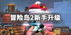 《冒险岛2》新手升级攻略推荐 新手快速升级方法