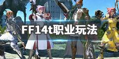 《FF14》t职业怎么玩 t无敌技能介绍