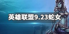 《英雄联盟》9.23蛇女怎么玩 9.23版本征服者蛇女玩法介绍