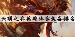《云顶之弈》9.23版本全英雄强度排名一览 9.23最强阵容介绍