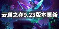 《云顶之弈》9.23更新内容详解 9.23版本更新说明介绍
