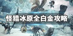 《怪物猎人世界冰原》白金怎么达成 游戏全白金攻略