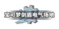 《宝可梦剑盾》电气场地技能效果介绍 电气场地技能获得方法说明