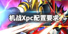 《超级机器人大战X》pc版配置要求高不高 机战Xpc配置要求介绍