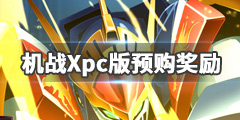《超级机器人大战X》pc版预购奖励内容介绍 机战xpc版什么时候出
