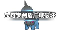 《宝可梦剑盾》广域破坏技能怎么学 广域破坏技能效果介绍