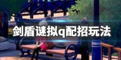 《宝可梦剑盾》谜拟q配招玩法技巧 迷你q单打怎么玩?