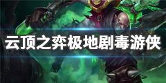 《云顶之弈》极地剧毒游侠阵容推荐 极地剧毒游侠怎么玩