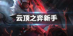 《云顶之弈》新手怎么玩 游侠守护神阵容推荐