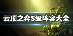 《云顶之弈》新版本最强阵容推荐 新版本S级阵容玩法技巧详解