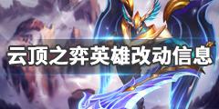 《云顶之弈》9.23英雄改动信息一览 新版本哪些英雄有改动