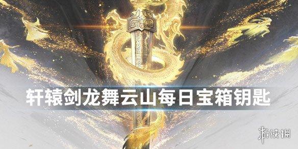 轩辕剑龙舞云山12月3日每日宝箱 轩辕剑龙舞云山12.3金钥匙