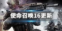 《使命召唤16》更新了什么 第一赛季更新内容一览