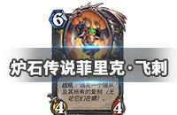 《炉石传说》菲里克·飞刺卡牌效果介绍 巨龙降临潜行者传说随从菲里克·飞刺