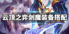 《云顶之弈》剑魔装备搭配推荐 剑魔技能详解