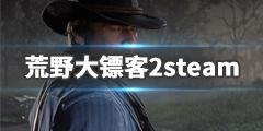 《荒野大镖客2》steam发售时间是多少 steam发售时间介绍